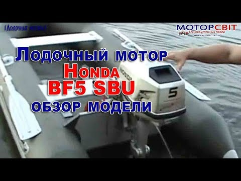 Лодочный мотор Honda BF 5 SBU. Обзор подвесного мотора Хонда