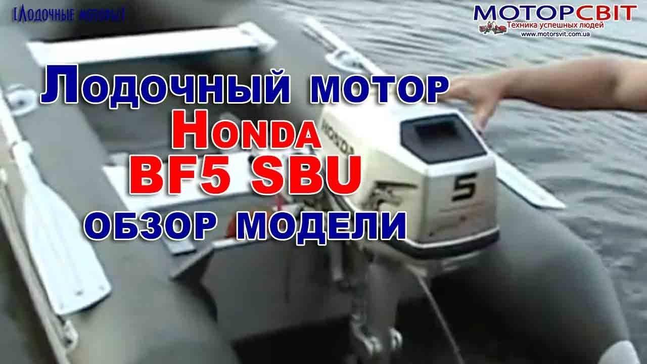 bf 5 мотор хонда
