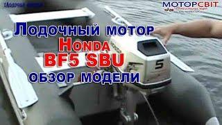 Лодочный мотор Honda 5 л.с. цена, отзывы, видео