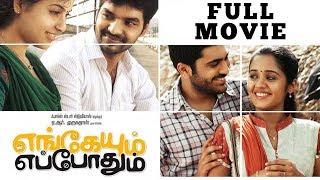 Engaeyum Eppothum Tamil Full Movie - M Saravanan | A R Murugadoss | Jai | Anjali | Ananya | C Sathya