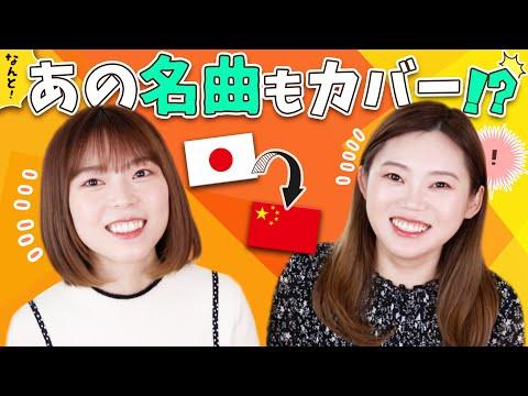 中国語でカバーされた日本の歌!今まで知らなかった曲も…【名曲多数】