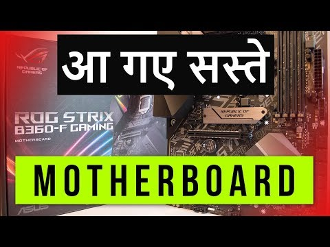 Intel H310, B360, H370 motherboard for gaming PC India 2018