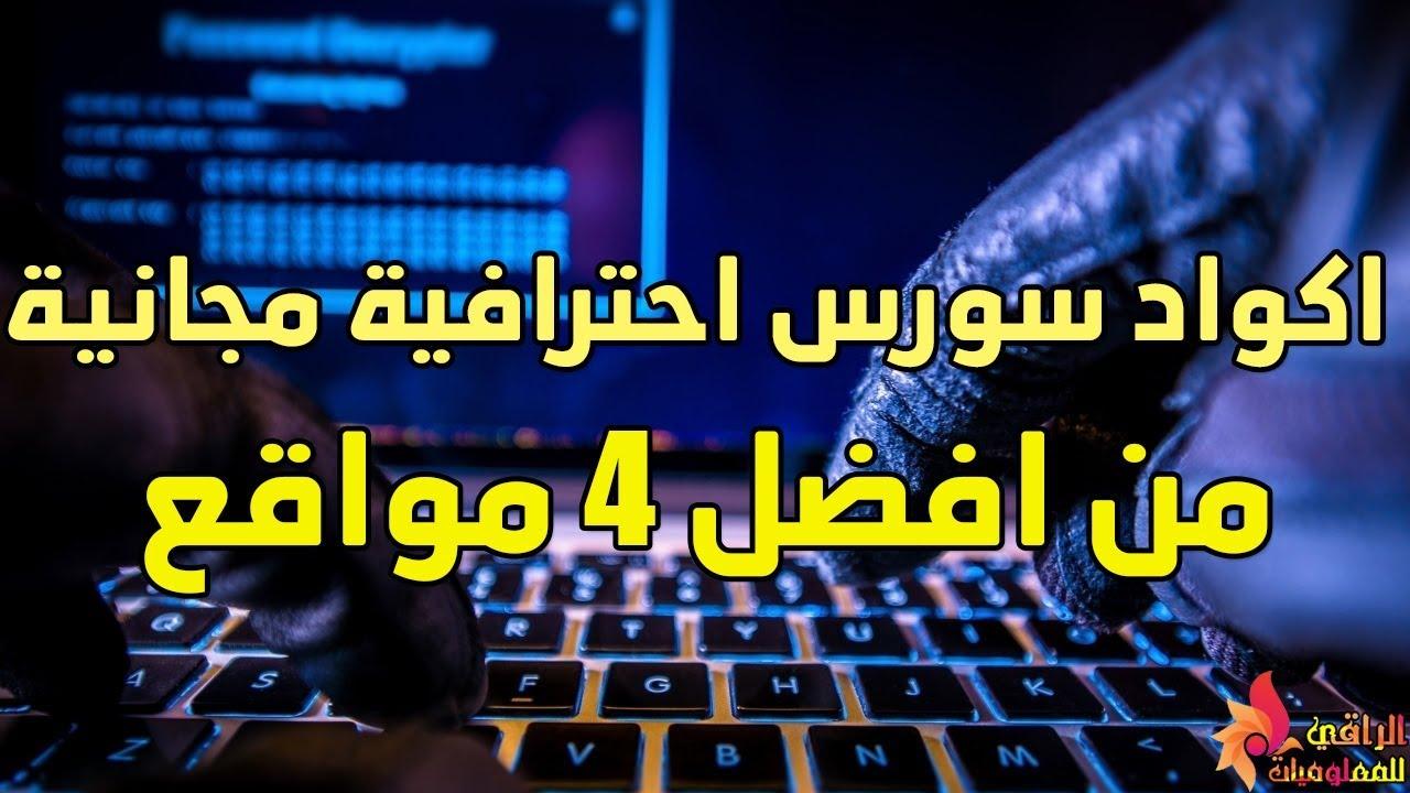 أفضل 4 مواقع للحصول على Source Code مدفوعة بالمجان   الموقع الرابع كنز للعاملين بالريسكين
