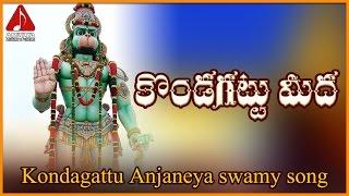 Anjaneya Swamy Devotional Folk Songs | Konda Gattu Meeda Telugu Folk Song | Amulya Audios and Videos