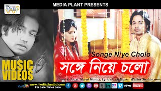 songe niye cholo by maruf munna official hd music video 2016 a true love story don t miss