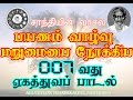 Download இஸ்லாமியப் பாடல்கள் - TAMIL ISLAMIC SONGS - (Song Promo - 07) MP3 song and Music Video