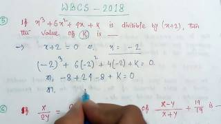 475. WBCS MAIN 2018 MATHEMATICS PROBLEM SOLVE IN BENGALI LANGUAGE