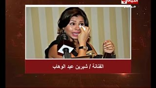 تعليق ناري من تامر أمين على اعتزال شيرين عبدالوهاب .. (فيديو)