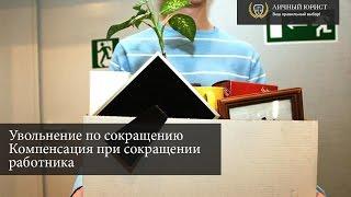 видео Увольнение работника: есть ли управа на работодателя?