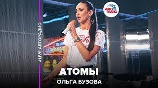 Ольга Бузова - Атомы (LIVE@ Авторадио)