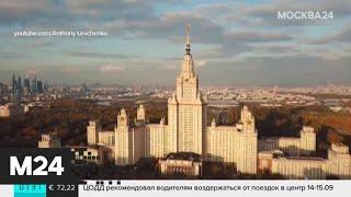 МГУ поднялся на 10 позиций в рейтинге лучших университетов мира - Москва 24