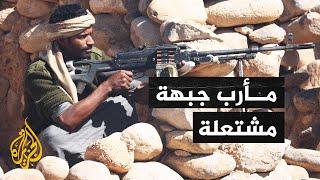 اليمن.. اشتباكات عنيفة بين الجيش الوطني والحوثيين في مأرب