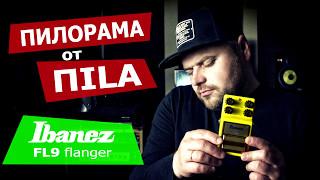Ibanez FL9 Flanger review pedal. Видео обзор ПИЛОРАМА от ПILA