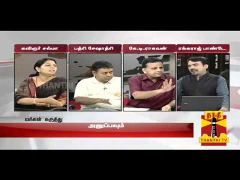 "Ayutha Ezhuthu - Debate on ""Hindi as Official Language"" 19/06/2014"
