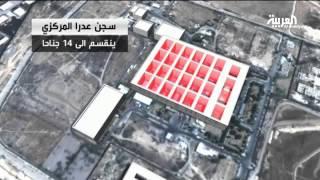 المعارضة تشن هجمات على سجن عدرا المركزي