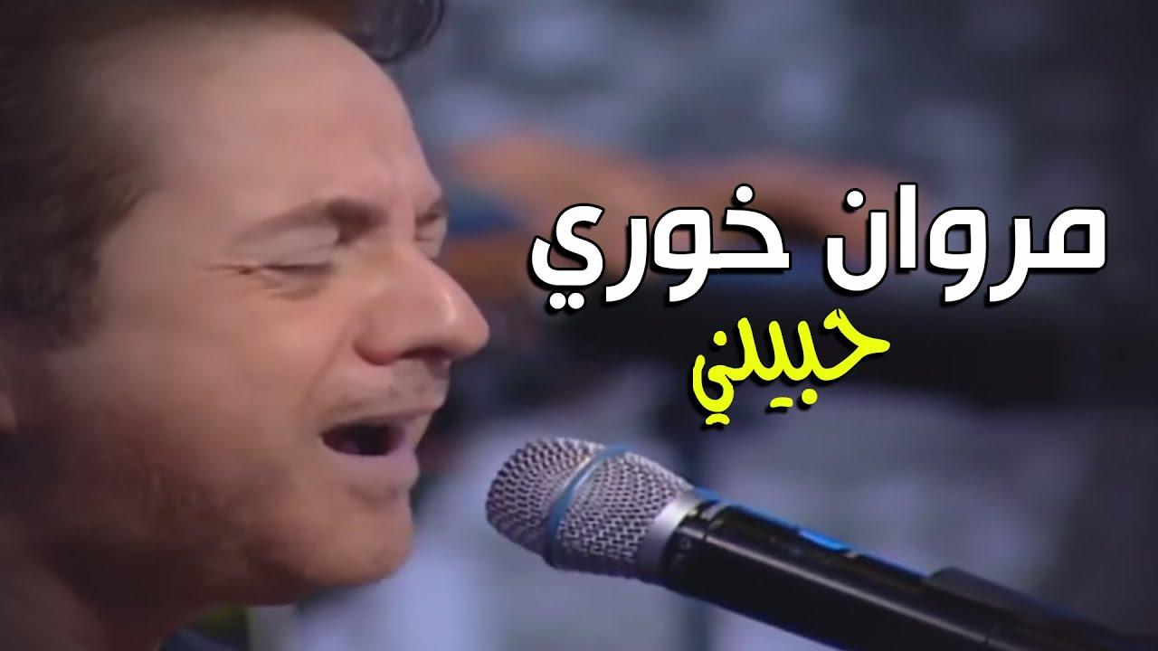 marwan-khoury-hebbini-marwan-khoury