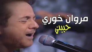 Marwan Khoury - Hebbini | مروان خوري - حبيني