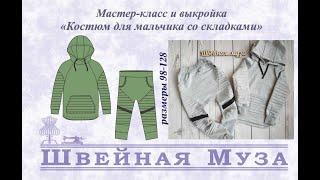 ВЫКРОЙКА+МК Шьем костюм со складками для мальчика shveinaya_muza