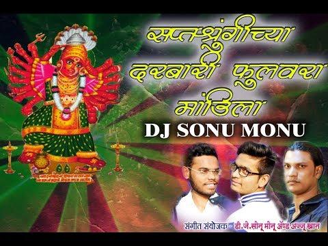 आधी मायेच्या दरबारी फुलवारा बांधिला !! DJ Sonu Monu !! DJ Special songs.