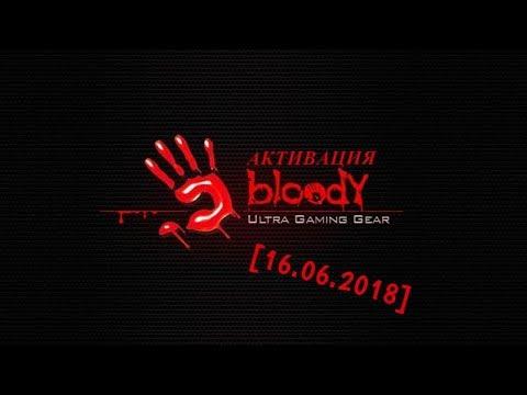 Взлом Bloody [2020] - Актуально