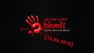 Взлом Bloody [16.06.18] - Актуально