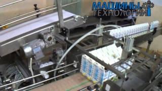 Автомат упаковки пюр пак в гофрокороб модель МО-3, производительность 9 000 пакетов в час(Автомат упаковки пюр пак в гофрокороб модель МО-3, производительность 9 000 пакетов в час., 2015-12-26T11:21:26.000Z)