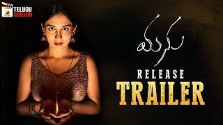 Manu RELEASE TRAILER | Chandini Chowdary | Raja Gowtham | 2018 Telugu Movie Trailers | Telugu Cinema