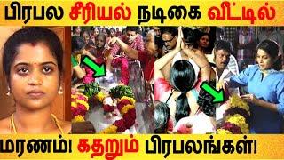 பிரபல சீரியல் நடிகைக்கு ஏற்பட்ட சோகம்! |Suzane george | Myna | Ratchasan | Thendral serial | Kalyani