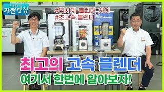"""2021년 믹서기, 고속블렌더 비교!! """"RP…"""