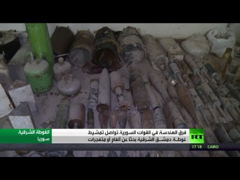 تواصل أعمال التمشيط في غوطة دمشق الشرقية  - نشر قبل 9 ساعة