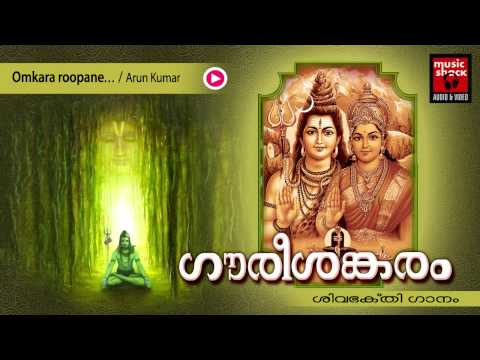 hindu-devotional-songs-malayalam-|-gourishankaram-|-shiva-devotional-song-|-arun-kumar-songs