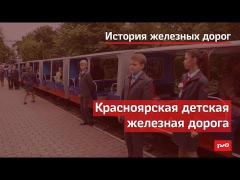 Красноярская детская железная дорога
