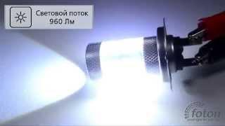 Светодиодная автолампа H7, 30W(Светодиодная автолампа H7, 30W предназначена для замены галогенных ламп в противотуманных фарах и фарах ближ..., 2015-03-11T16:20:44.000Z)