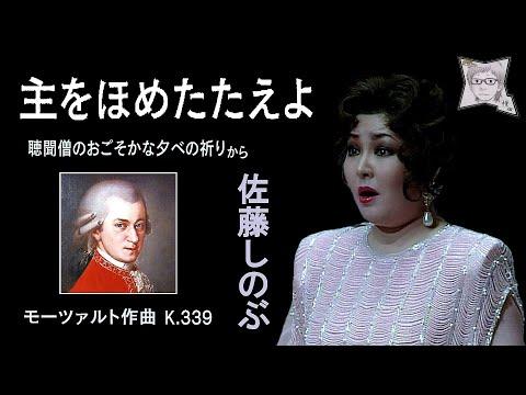 主をほめたたえよ(Mozart K.339)/佐藤しのぶ