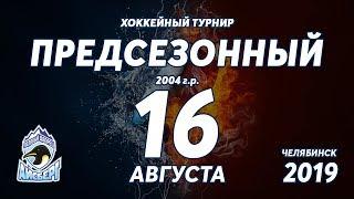 ТРАКТОР   ТОРПЕДО  Турнир «Предсезонный» 2004 г.р.