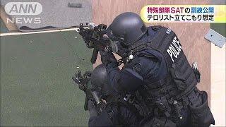 サミットを来年に控え 特殊部隊SATの訓練公開(15/12/23) thumbnail
