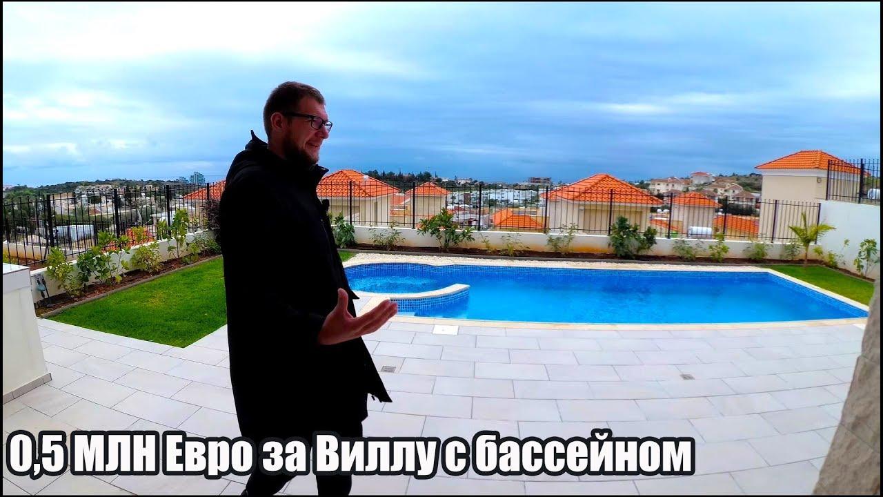 3 июн 2017. Поклонники примадонны обсуждают кипрский особняк за два миллиона евро, который выбрала алла пугачёва. Возникает вопрос: