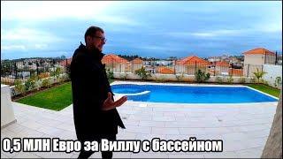 Вилла с бассейном на Кипре за 500 000 ЕВРО. Айя Напа без людей / Недвижимость на Кипре