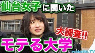 堅実派が多い!?仙台女子に聞いたモテる大学大調査!!【wakatte.TV】#155