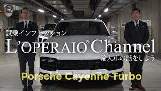 ポルシェ カイエン ターボ 中古車試乗インプレッション Porsche Cayenne