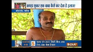 IndiaTV investigates claims of Baba who cures diseases with 'divine' stone