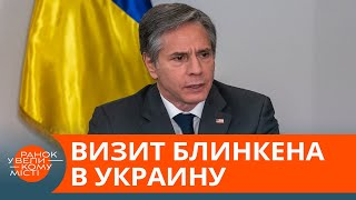 Американская ревизия. Какие новости привез госсекретарь США в Украину — ICTV