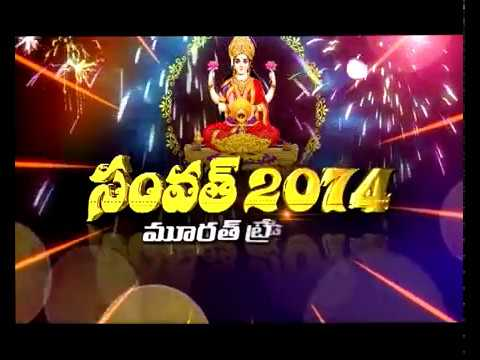SAMVAT 2074- TV5 News Special Program - 19th October 2017 - PART 2