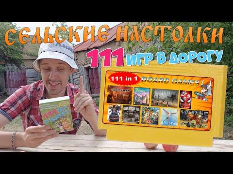 СЕЛЬСКИЕ НАСТОЛКИ - 111 игр в дорогу на