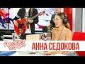 Анна Седокова в утреннем шоу Русские Перцы mp3