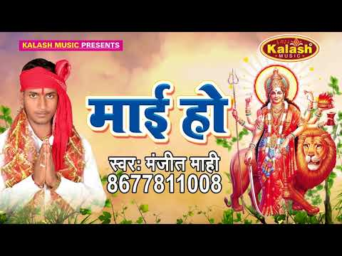 2017 का सबसे हिट देवी गीत - माई हो - Mai Ho - Manjeet Mahi - Bhojpuri Devi - Audio Jukebox