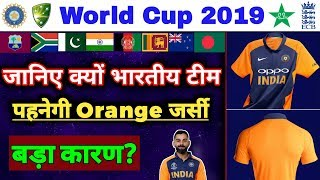 World Cup 2019 - Why Indian Team will Wear Orange Jersey in Ind vs Eng Match