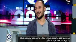 هاني جمال: تمثال محمد صلاح استغرق 24 ساعة متصلة لنحته