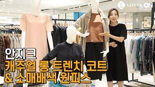 4 200831 롯데백화점 안지크 캐주얼트렌치코트 소매…