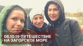 Путешествие на Загорское море 2019 / Видео